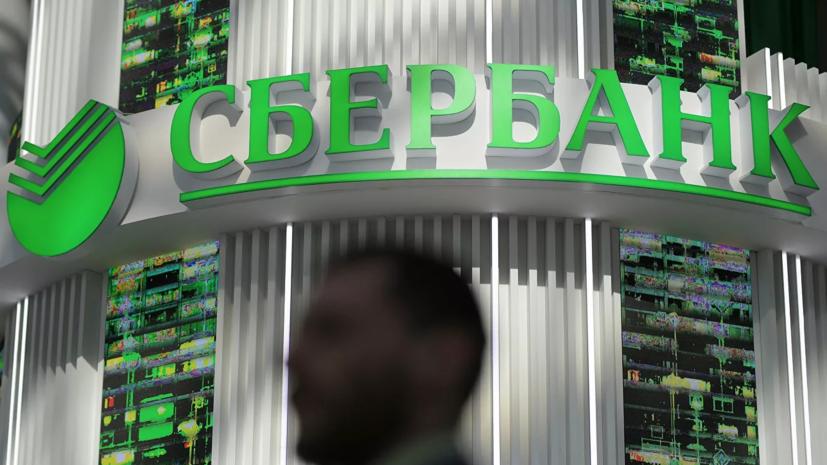 В ЦБ рассказали, какой доход получат от продажи акций Сбербанка