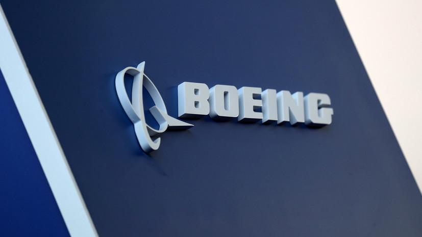 Boeing впервые с 1962 года не получил новых заказов на самолёты