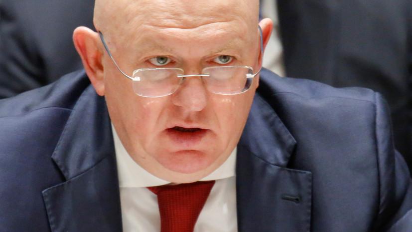 Небензя предложил Израилю и Палестине провести переговоры в Москве