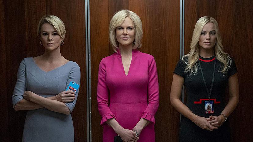 Иск ведущей Fox News и конфликт с Трампом: о ком и о чём фильм «Скандал»