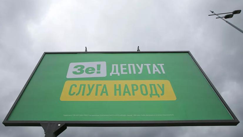 На Украине просят запретить слово «слуга» в названии партии Зеленского