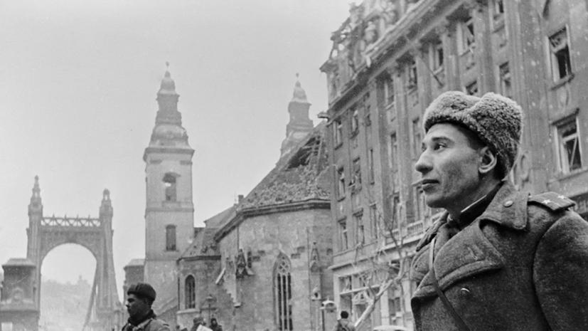 Минобороны России рассекретило документы об освобождении Будапешта