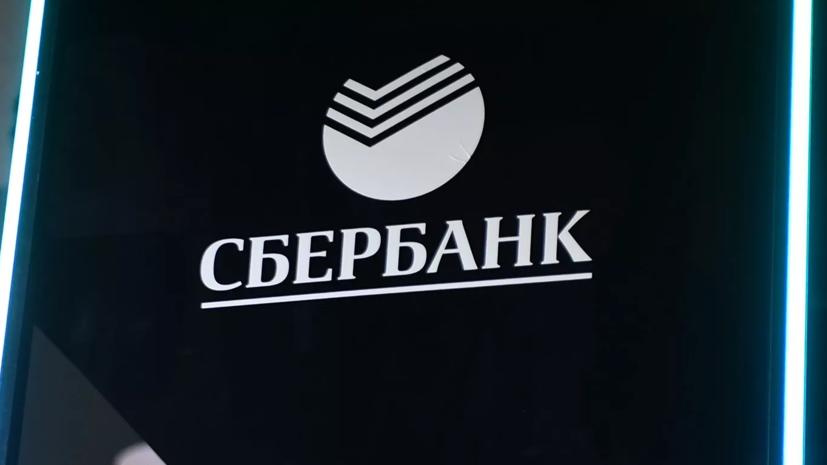 Средства от продажи акций Сбербанка направят на реализацию послания