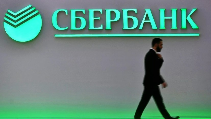 Правительство купит у ЦБ пакет акций Сбербанка за 2,5 трлн рублей