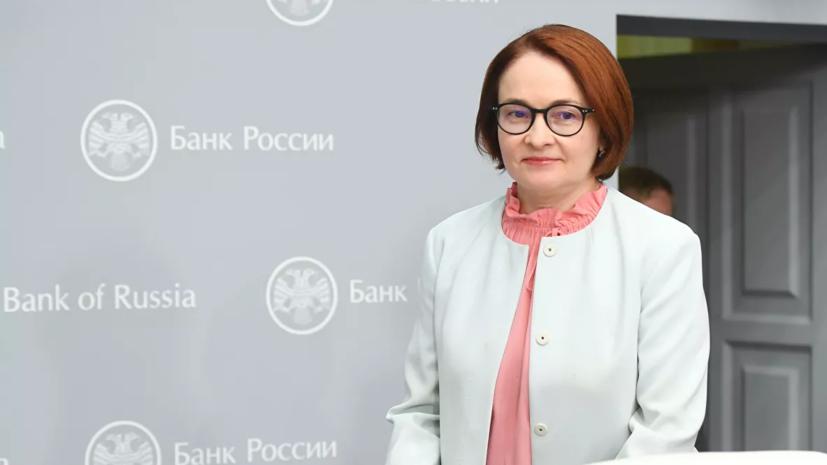 Набиуллина рассказала о ставках по ипотеке в России