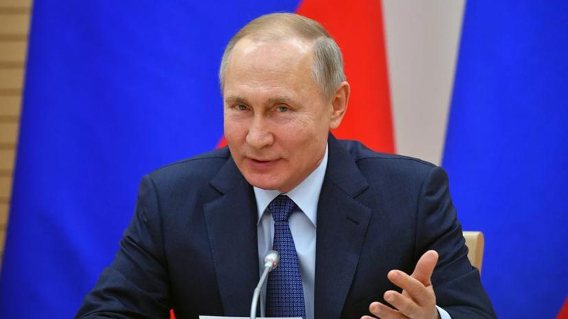 Путин пообещал, что при нём в России останутся понятия «папа» и «мама»