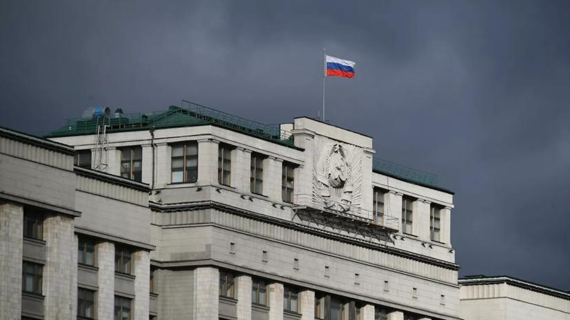 В Госдуме отреагировали на санкции США против организаций из России