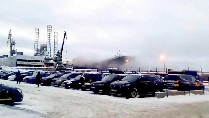 Ущерб от пожара на «Адмирале Кузнецове» может превысить 300 млн рублей