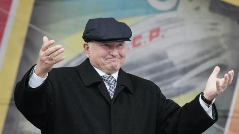 Путин подписал указ об увековечении памяти Юрия Лужкова