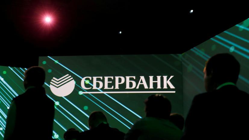 Сбербанк опроверг сообщения об утечке данных клиентов