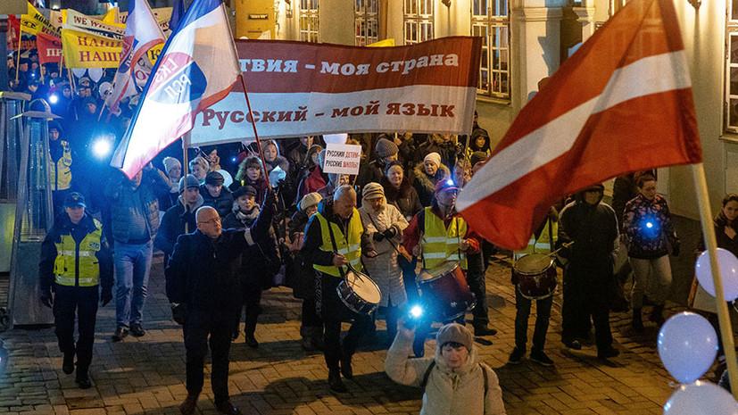 Рижский баланс: как в Латвии убирают «русский вопрос» из политической повестки