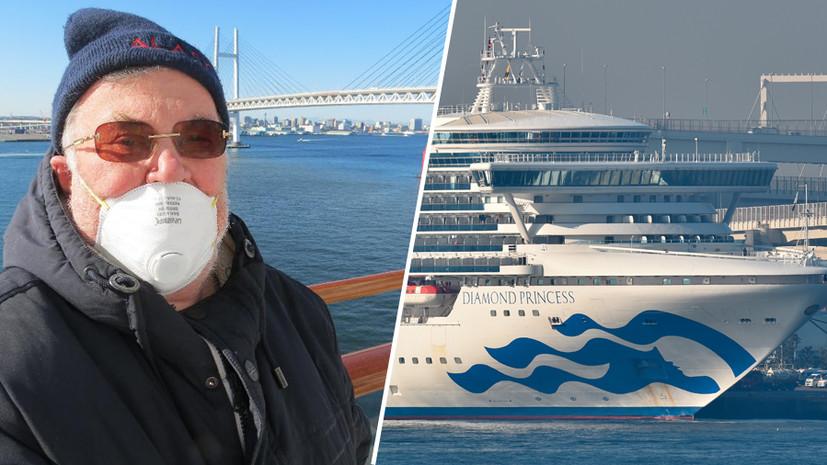 «Русские тут отдыхают и расслабляются»: пассажир Diamond Princess рассказал об обстановке на лайнере во время карантина