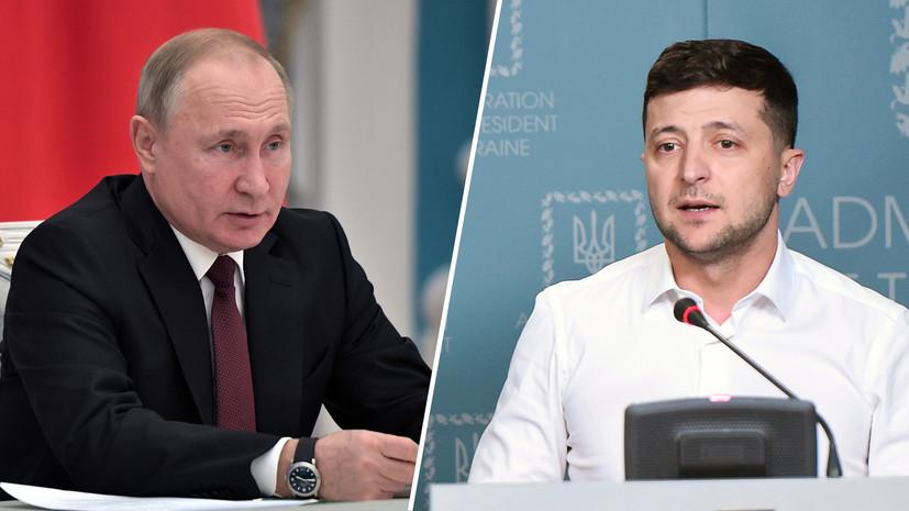 Путин и Зеленский обсудили подготовку встречи в нормандском формате