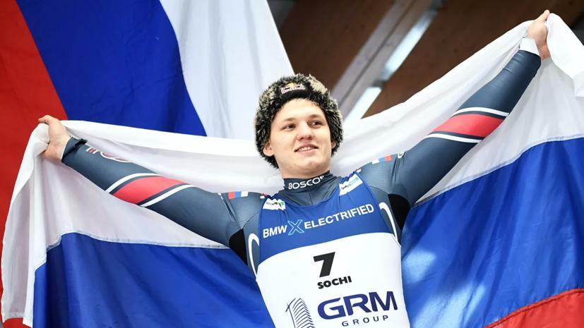 Репилов победил в спринте на ЧМ по санному спорту в Сочи