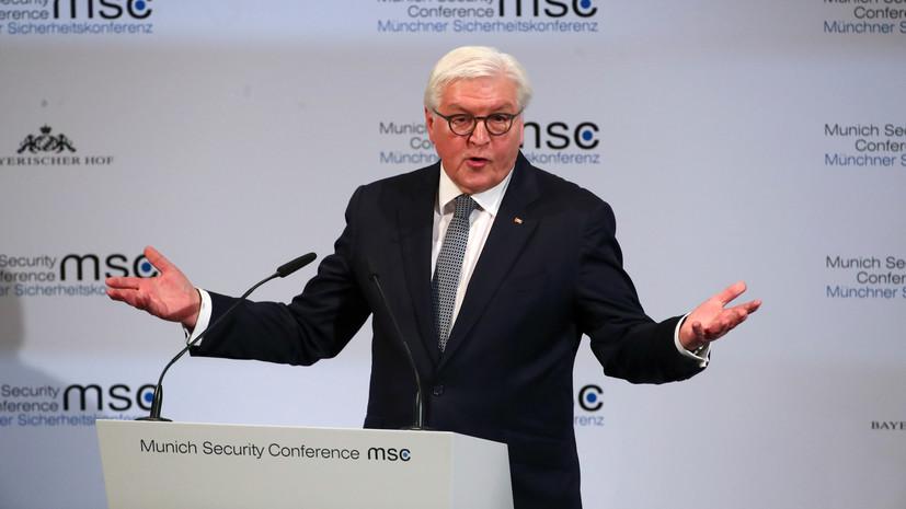 Штайнмайер заявил, что ЕС и Россия нуждаются в улучшении отношений