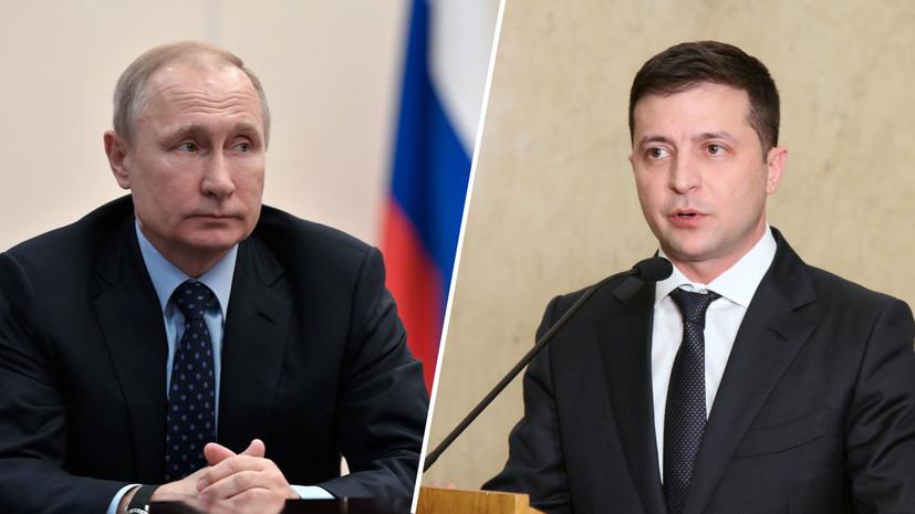 Вопросы исторической правды и ситуация в Донбассе: что обсудили Путин и Зеленский в ходе телефонного разговора
