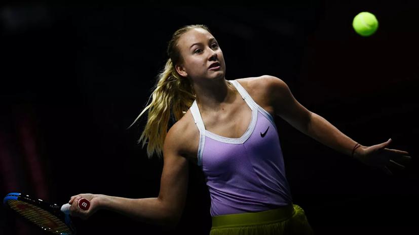Потапова проиграла Бертенс в четвертьфинале турнира WTA в Санкт-Петербурге