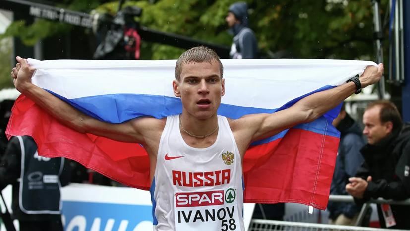 CAS сократил дисквалификацию легкоатлета Иванова
