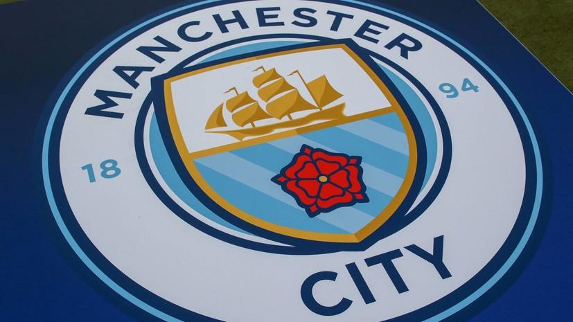 В «Манчестер Сити» назвали решение УЕФА разочаровывающим, но ожидаемым