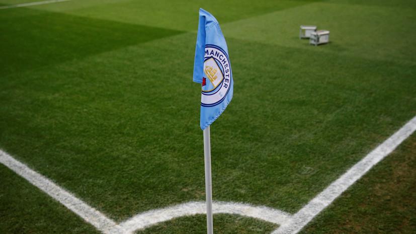 СМИ: «Манчестер Сити» могут наказать снятием очков в АПЛ