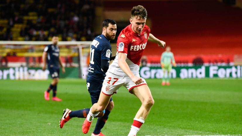 Голевой пас Головина помог «Монако» победить «Монпелье» в Лиге 1