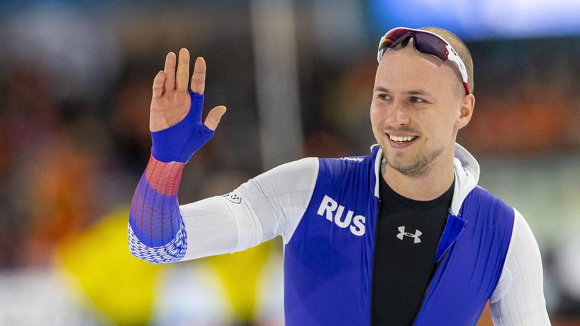 Кулижников завоевал золото на дистанции 500 м на ЧМ по конькобежному спорту