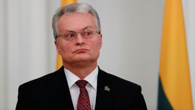 Президент Литвызаявил о помощи США и НАТО в «сдерживании» России