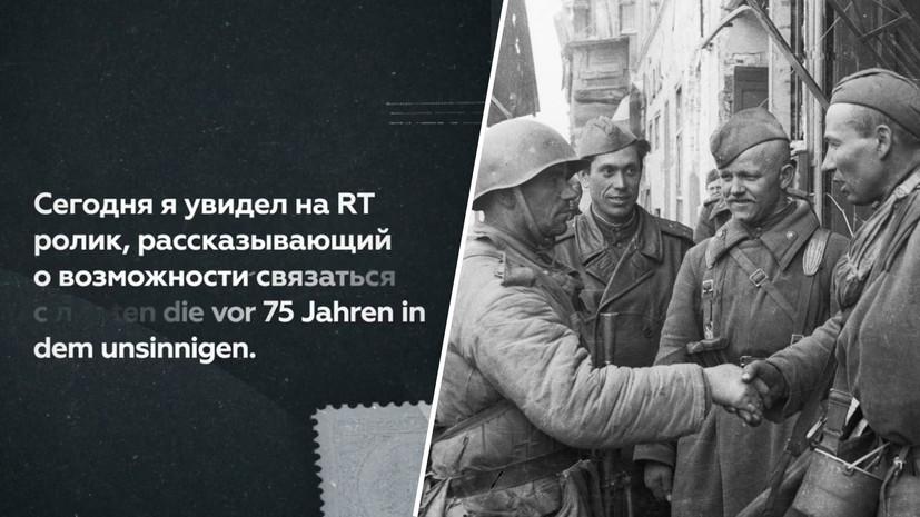 «Протягиваю руку дружбы»: немецкий писатель поблагодарил RT за возможность связаться с ветеранами Великой Отечественной