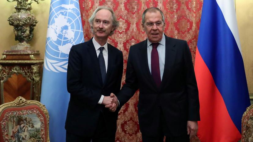 Лавров обсудил с Педерсеном ситуацию в Сирии