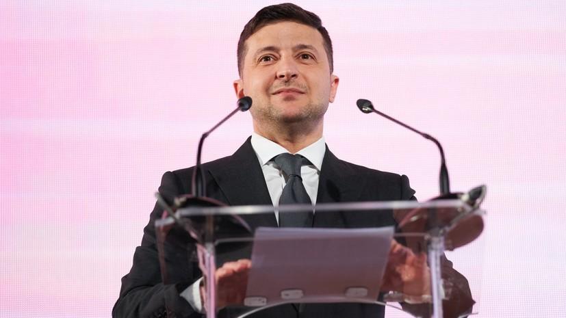 Зеленский прокомментировал план«12 шагов» по ситуации на Украине