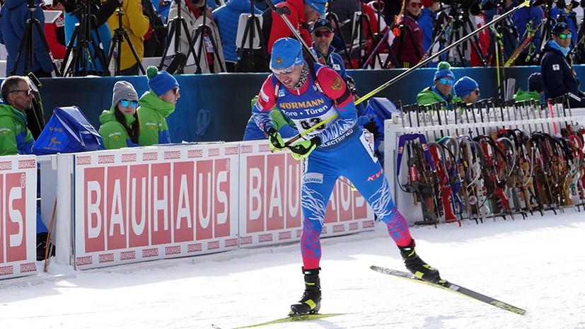 Историческая победа: Логинов выиграл спринт на ЧМ по биатлону в Антерсельве