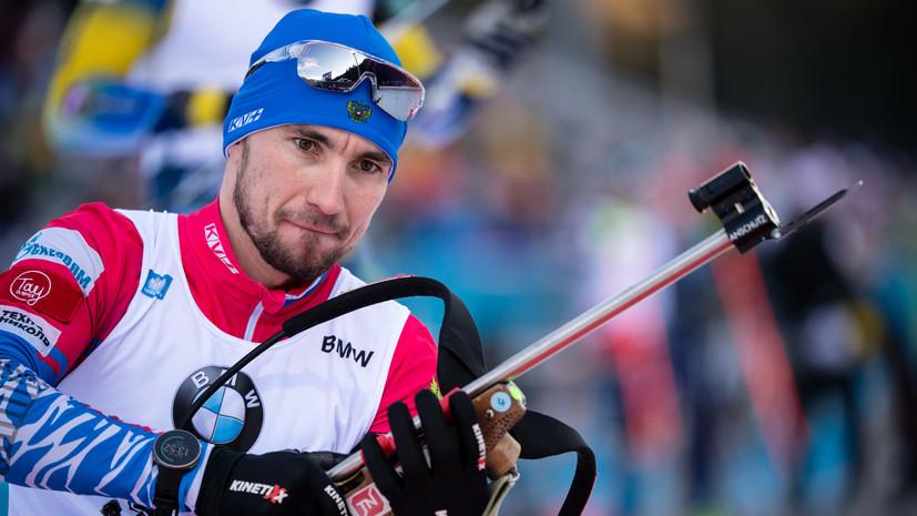 Логинов впервые завоевал золото чемпионата мира по биатлону