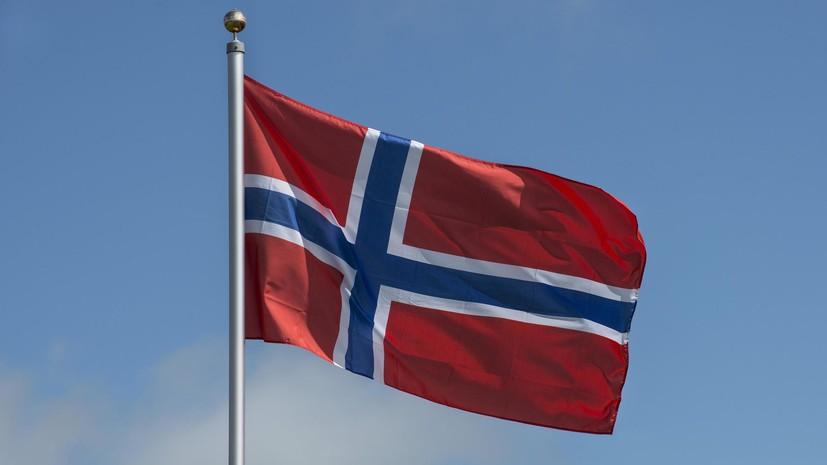 Российское посольство обвинило норвежскую спецслужбу в запугивании людей
