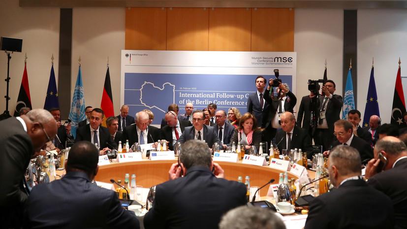 Участники встречи в Мюнхене учредили комитет по Ливии