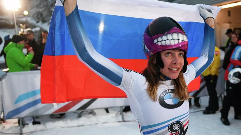 Скелетонистка Никитина завоевала золото чемпионата Европы в Сигулде