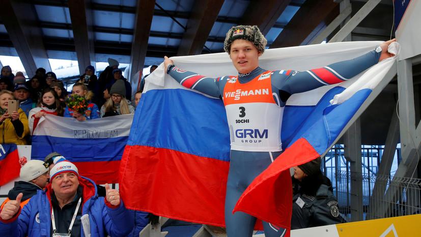 Вторая победа Репилова и ошибка в эстафете: как сборная России переписала историю ЧМ по санному спорту в Сочи