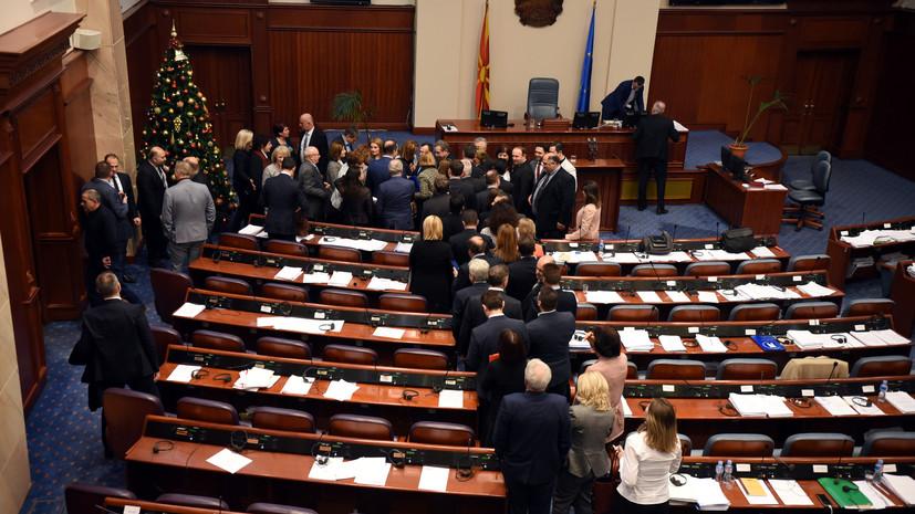 В Северной Македонии распустили парламент страны