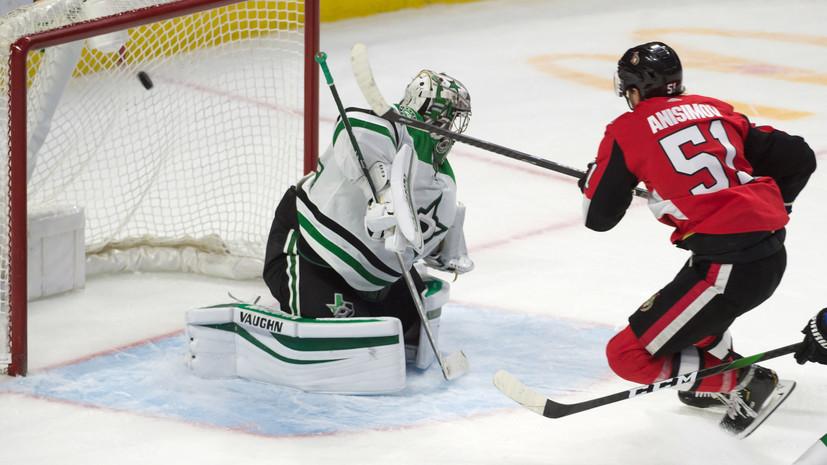 Шайба Анисимова в овертайме помогла «Оттаве» обыграть «Даллас» в матче НХЛ
