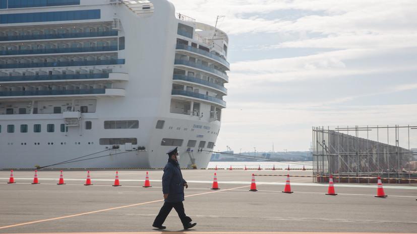 На карантинном лайнере в Японии выявили 99 новых случаев заболевания