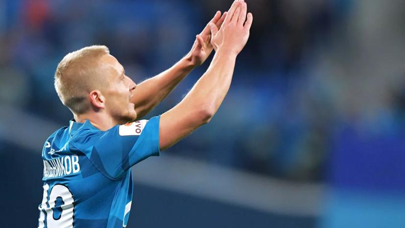 Агент Смольникова заявил, что ведёт переговоры о новом контракте с «Зенитом»