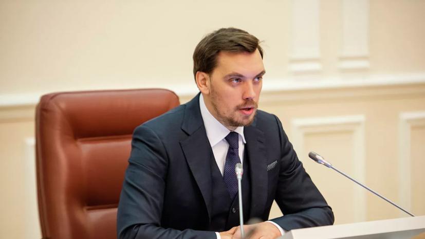 Гончарука обвинили в дезинформации Зеленского и украинцев