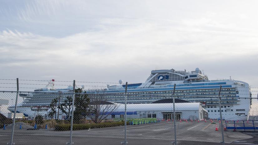 Россиянин рассказал о ситуации на борту лайнера Diamond Princess