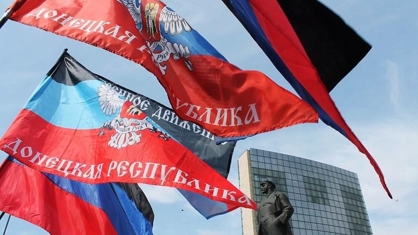 В ДНР заявили о бессмысленности попыток Киева «додавить Донбасс»