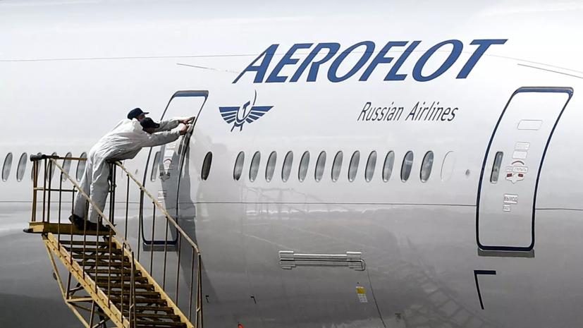 «Аэрофлот» сообщил о сокращении рейсов в Китай