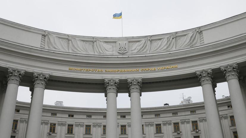 МИД Украины вызвал временного поверенного в делах России