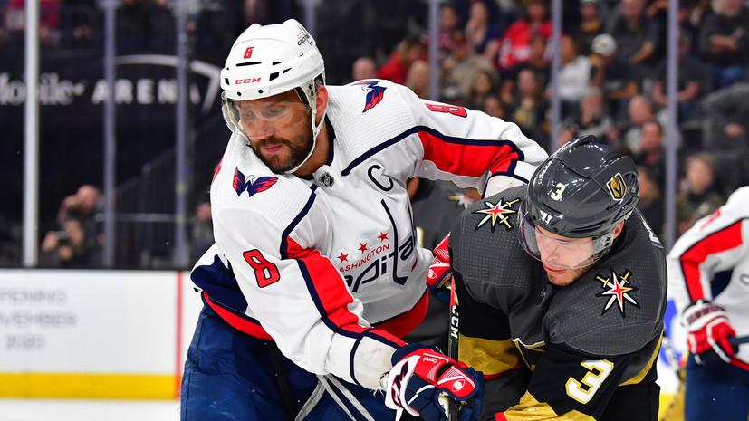 «Вашингтон» уступил «Вегасу» в матче НХЛ, Овечкин очков не набрал