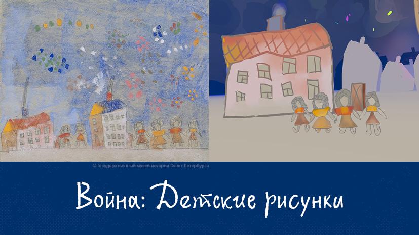 #СтраницыПобеды: рисунки детей блокадного Ленинграда оживут в виртуальной анимации