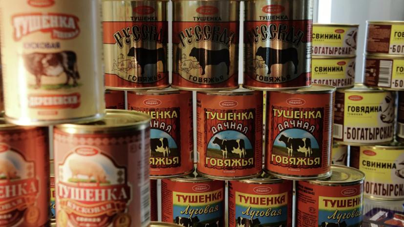 Роскачество обнаружило антибиотики в консервах с тушёной говядиной
