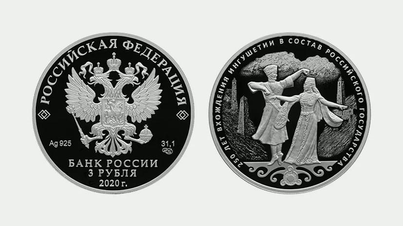 Центробанк выпустит трёхрублёвую монету из серебра