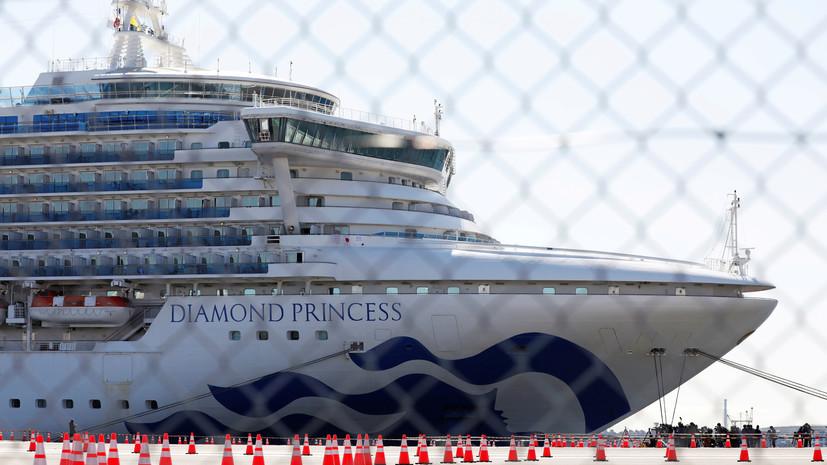 На карантинном лайнере в Японии выявили 88 новых случаев заболевания